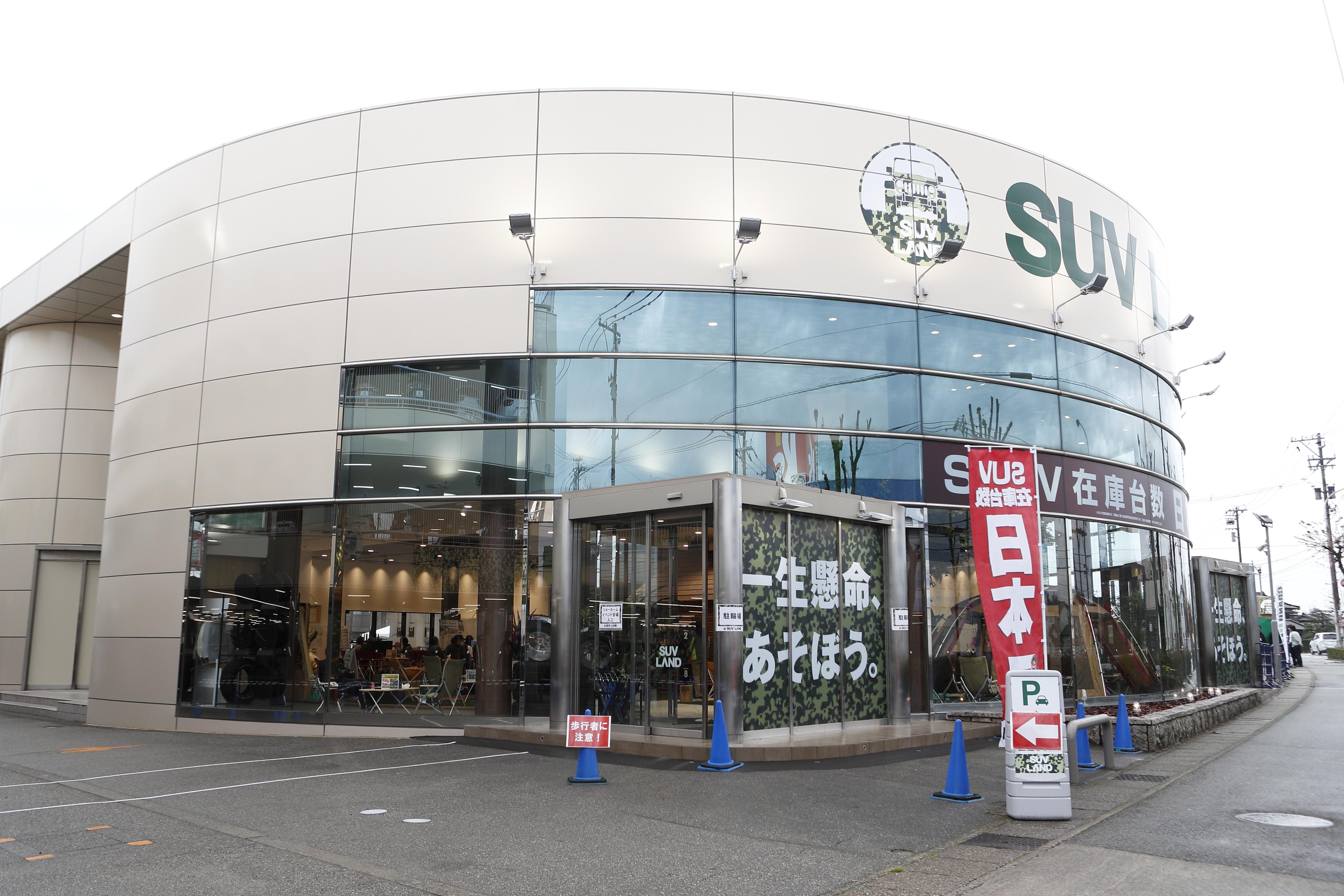 ネクステージ「SUV LAND金沢」店の販売買取価格は?気になる口コミ評判徹底調査!(※追記あり)