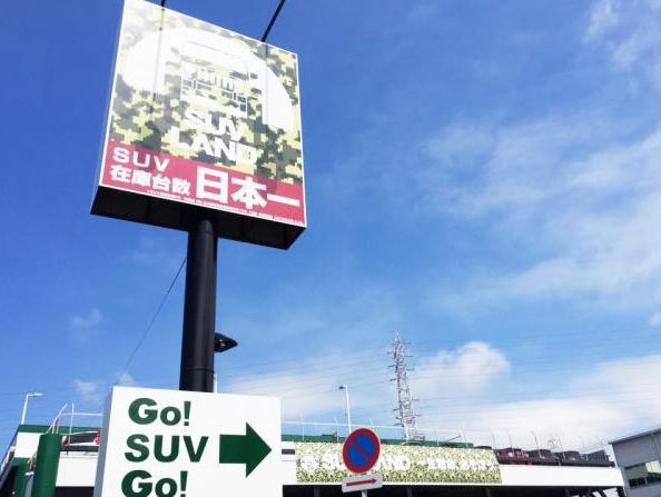 ネクステージ「SUV LAND神戸」の特徴や口コミ評判を解説!(※追記あり)